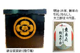 紙谷家家紋(提灯箱)と明治25年、新年の引札(ちらし)
