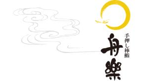 ヤマカ水産手押し棒寿司 舟樂